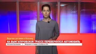 Ноябрьск. Происшествия от 19.03.2019 с Наталией Кузнецовой