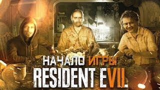 ЗНАКОМСТВО С ЕЕ СЕМЬЕЙ #1 ➤ Resident Evil 7 ➤ Максимальная сложность