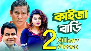 Kaija Bari | Bangla Comedy Natok | Mosarrof Karim | Mukti | Sohel Khan |