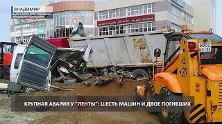 2017 09 12 HD Авария у Ленты +