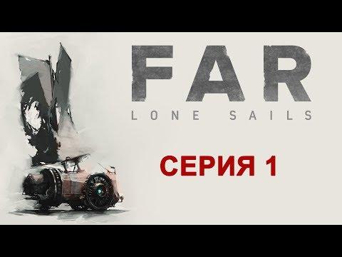 FAR: Lone Sails - Прохождение игры на русском [#1] | PC