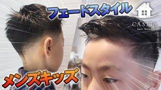 【美容師 カット】インスタでも人気!メンズフェードカットのバリカンを使った切り方!!【札幌 美容室】