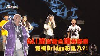 【中國有嘻哈】GAI爺首登台灣饒炸嗨翻 竟被Bridge粉亂入?!