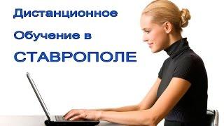 Дистанционное обучение в Ставрополе