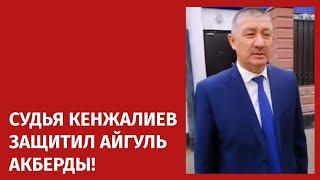 СУДЬЯ КЕНЖАЛИЕВ ЗАЩИТИЛ АЙГУЛЬ АКБЕРДЫ! / 1612