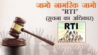 कैसे आप आसानी से लगा सकते हैं RTI की एप्लीकेशन?