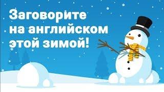 Приглашаем всех на зимние курсы английского языка в Санкт-Петербурге и Москве! 6+