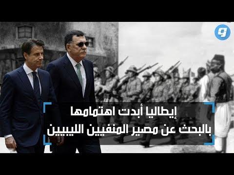فيديو بوابة الوسط | السراج: إيطاليا أبدت اهتمامها بالبحث عن مصير المنفيين الليبيين
