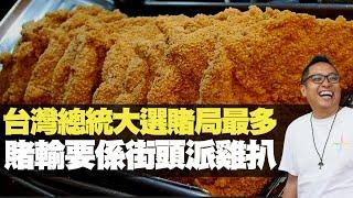 台灣總統大選賭局最多 賭輸要係街頭派雞扒(D100 上綱上線) bji 2.1