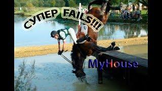 ПАДЕНИЯ НЕУДАЧИ!!! СУПЕР FAILS!!! MyHouse #110 ДЕКАБРЬ 2017