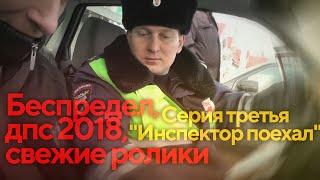 """Серия третья """"Инспектор поехал"""", Беспредел, дпс 2018, свежие ролики.."""