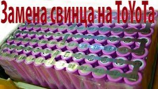 Замена свинца на ToYoTa  на Li-on - пробег 100км