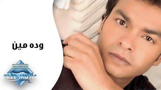 تحميل اغاني Mohamed Mohie - Wedah Mean | محمد محى - وده مين MP3