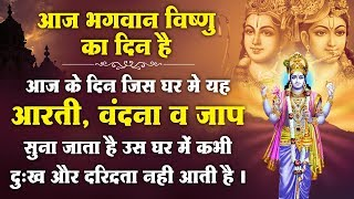 Vishnu Aarti And Jaap