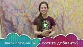 Интервью с учениками Вальдорфской школы имени А.А.Пинского