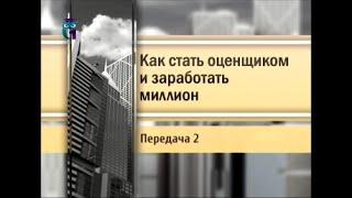 Оценщик. Передача 2. История профессии и развитие российской оценки