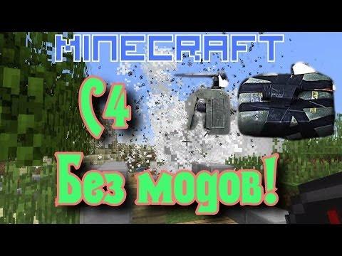 C4 БЕЗ МОДОВ! 1.8+ [Супер Механизмы Minecraft]