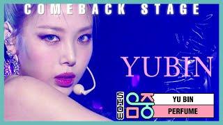 [쇼! 음악중심] 유빈 - 향수 (YUBIN - PERFUME), MBC 210116 방송