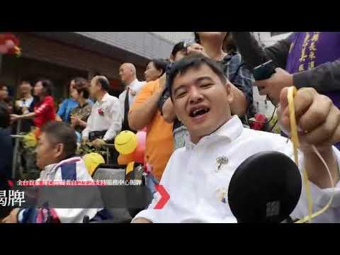 107年11月19日 全台首家身心障礙者自立生活支持服務中心-樂翔居揭牌