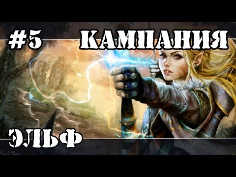 Герои меча и магии 5 повелители орды воля асхи