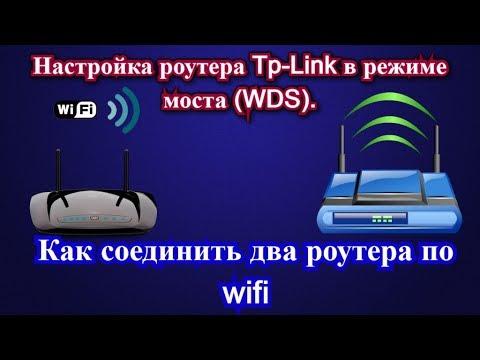 Настройка роутера Tp-Link в режиме моста (WDS). Как соединить два роутера по wifi