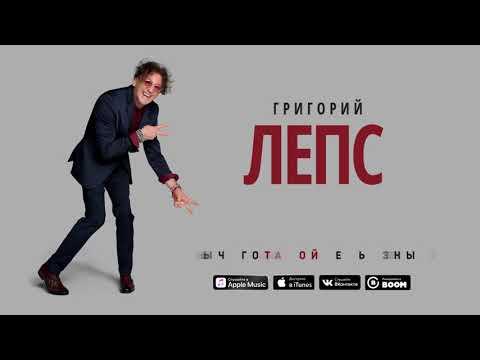 Григорий Лепс - Самолеты, поезда или машины (feat. Артем Лоик)