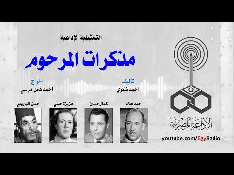 التمثيلية الإذاعية׃ مذكرات المرحوم