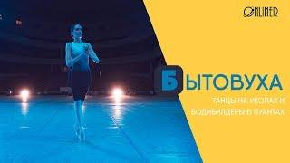 Бытовуха балерины: танцы на уколах и бодибилдеры в пуантах