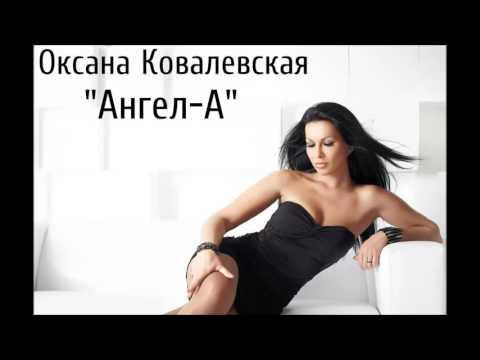 ОКСАНА КОВАЛЕВСКАЯ - Ангел - А (Премьера песни 2015)