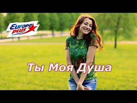 Эльдар Далгатов  - Ты Моя Душа
