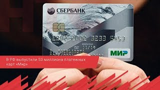 В РФ выпустили 53 миллиона платежных карт «Мир»
