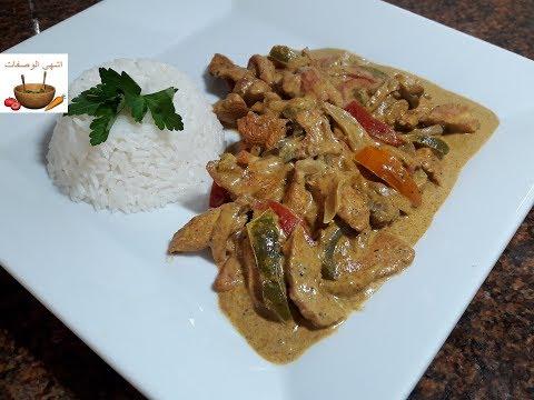 طبخ الدجاج بالكاري طبق هندي سهل التحضير بمكونات متوفرة Chicken Curry Original Quick And Easy