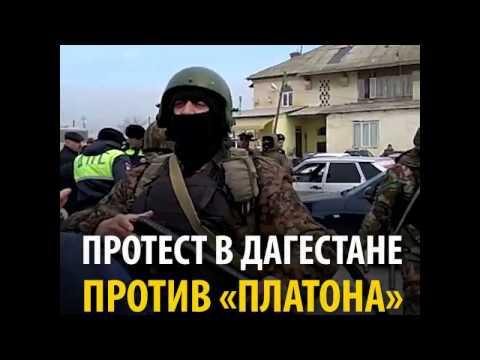 , title : 'Стачка дальнобойщиков в Дагестане: продолжается протест против системы «Платон»'