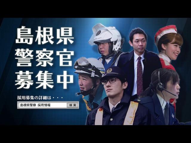 島根県警察官募集CM