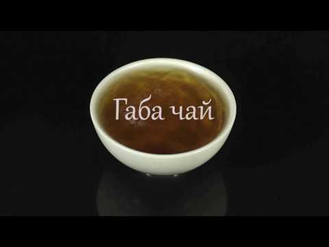 Габа чай высшего качества