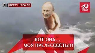 Щучка Путина, Вести Кремля Сливки, 18 августа 2018