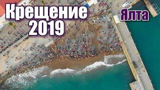 Крым. Крещение 2019. Как проходят Крещенские купания в Крыму в море. Ялта с высоты. Набережная