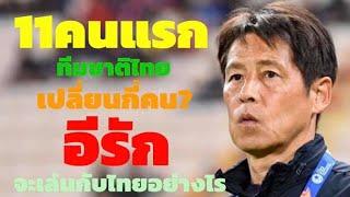 11 ตัวแรกทีมชาติไทยเปลี่ยนกี่ตัว ? อีรัก จัดทัพและเล่นแบบไหน ?