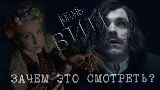 Гоголь. Вий [ВСЁ СУБЪЕКТИВНО// Нужен ли нам ещё один Вий и больше Гоголя?]