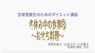 宝塚受験生のダイエット講座〜冬休み中の食事⑧おせち料理〜のサムネイル画像