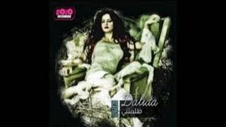 تحميل اغاني داليدا الكويتية - ازعل MP3