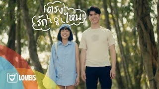 TAE Pansak - รักตรงไหน | All of You [Official MV]