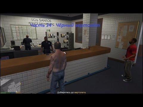 GTA 5 прохождение На PC - Часть 34 - Чёрный вертолёт