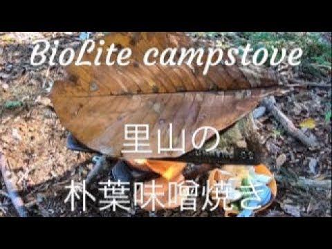 BioLite campstove 里山の朴葉味噌焼き