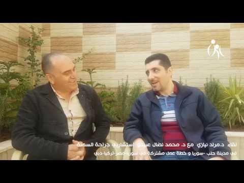 لقاء مع د.محمد نضال عبيدو في حلب