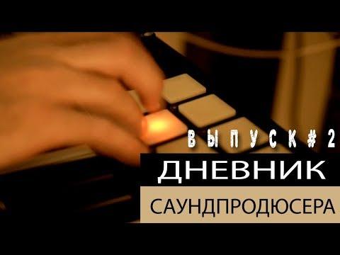 СДЕЛАТЬ БИТ. МУЗЫКАЛЬНАЯ ФОРМА. АРАНЖИРОВКА / ВЫПУСК 2 видео