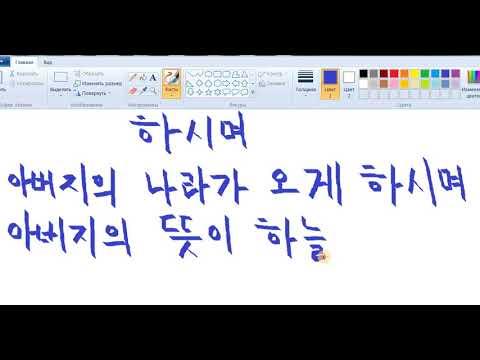 Отче наш (на корейском) 12 июня