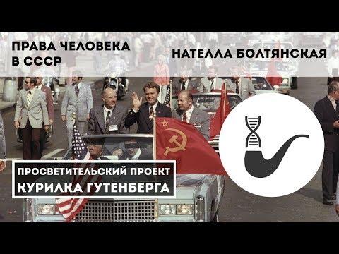 Права человека в СССР – Нателла Болтянская