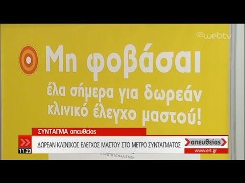 Δωρεάν κλινικός έλεγχος μαστού στο μετρό Συντάγματος | 10/10/2019 | ΕΡΤ
