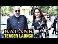 EX LOVERS Sanjay Dutt & Madhuri Dixit TOGETHER At